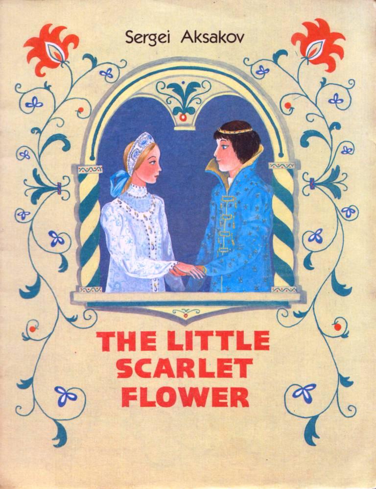 На столе стоит цветок голубой да аленький
