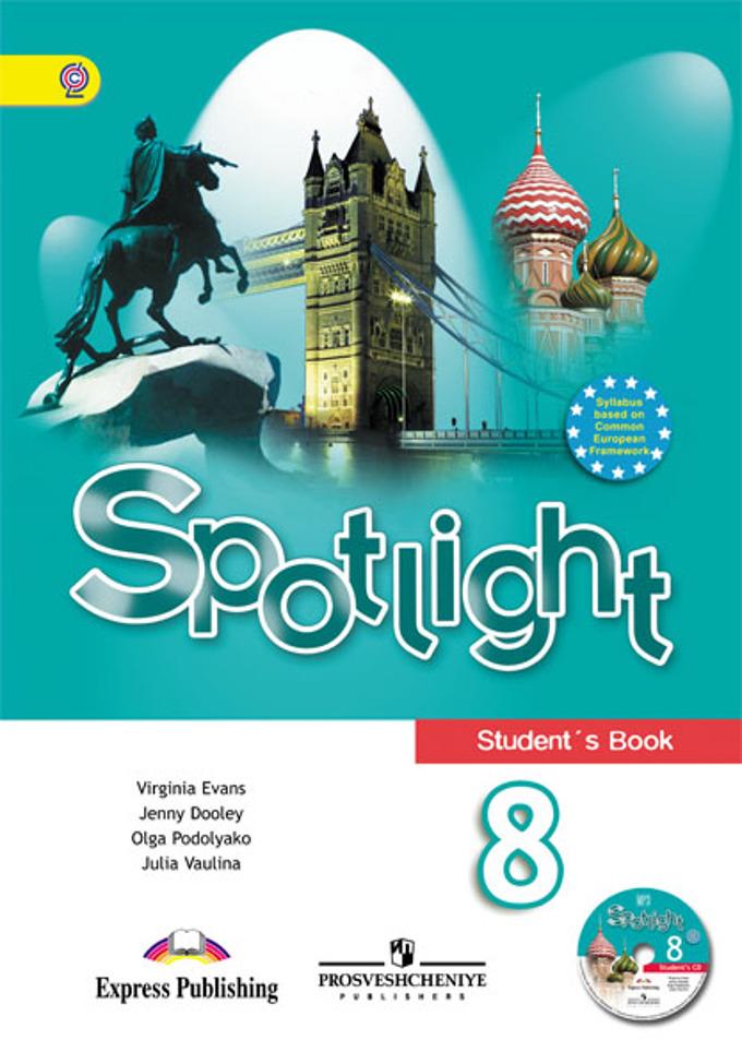 Содержание spotlight 8 класс
