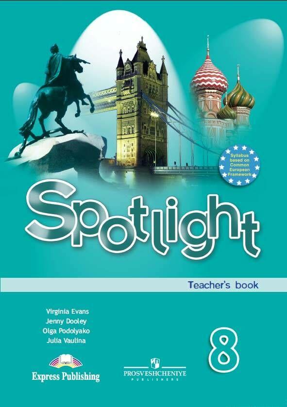 скачать учебник spotlight 8 класс
