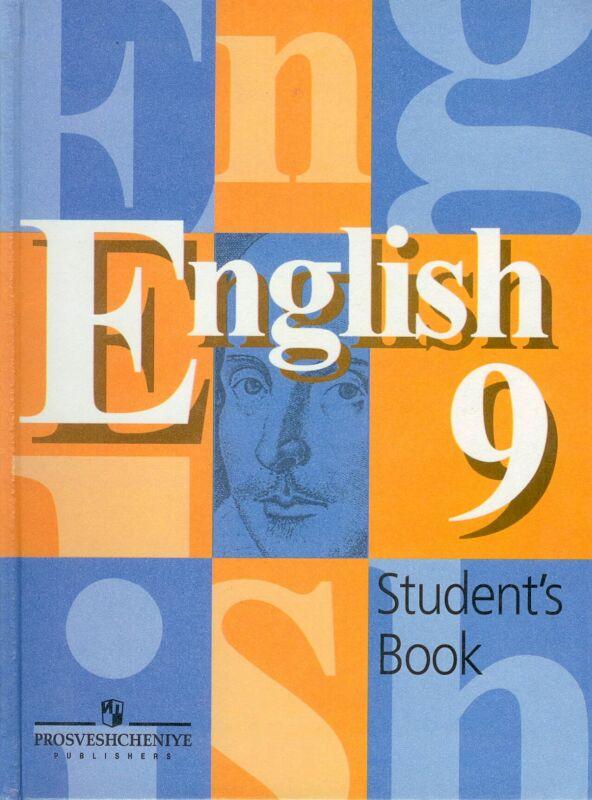 Скачать учебник по английскому языку 9 класс кузовлев бесплатно